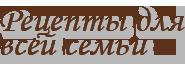 Домашние рецепты.ru