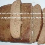Рецепт паштета из печени в хлебопечке